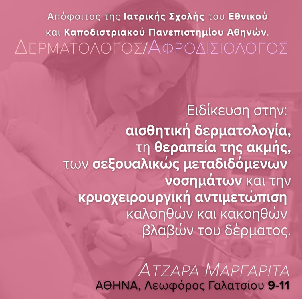 δερματολόγος-αφροδισιολόγος-ατζάρα-μαργαρίτα-αθήνα