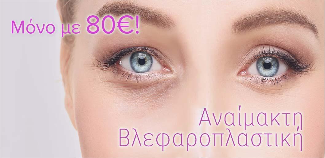 προσφορά-αναίμακτη-βλεφαροπλαστική-δερματολόγος-αφροδισιολόγος-ατζάρα-μαργαρίτα-αθήνα