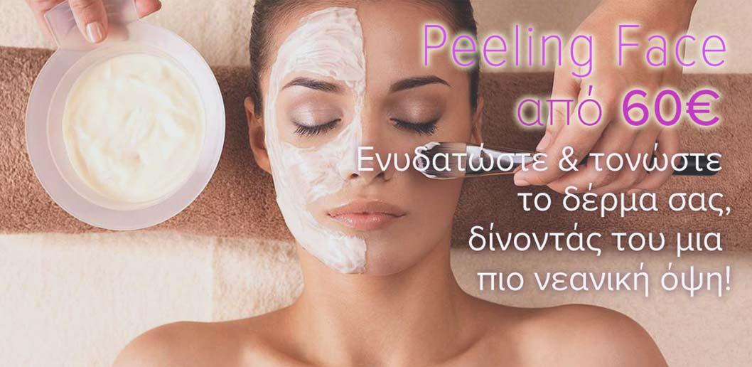 προσφορά-peeling-face-δερματολόγος-αφροδισιολόγος-ατζάρα-μαργαρίτα-αθήνα