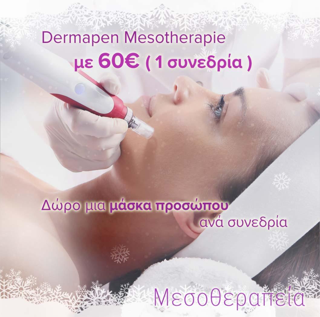 προσφορά-dermapen-mesotherapie-ραδιοσυχνότητες-προσώπου-δερματολόγος-αφροδισιολόγος-ατζάρα-μαργαρίτα-αθήνα