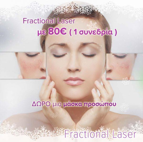 προσφορά-fractional-laser-προσώπου-δερματολόγος-αφροδισιολόγος-ατζάρα-μαργαρίτα-αθήνα